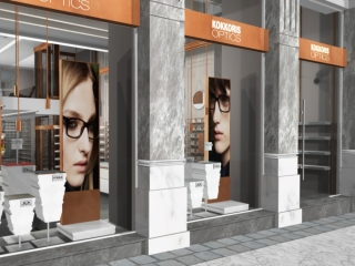 kokoris optics retail store mitropoleos